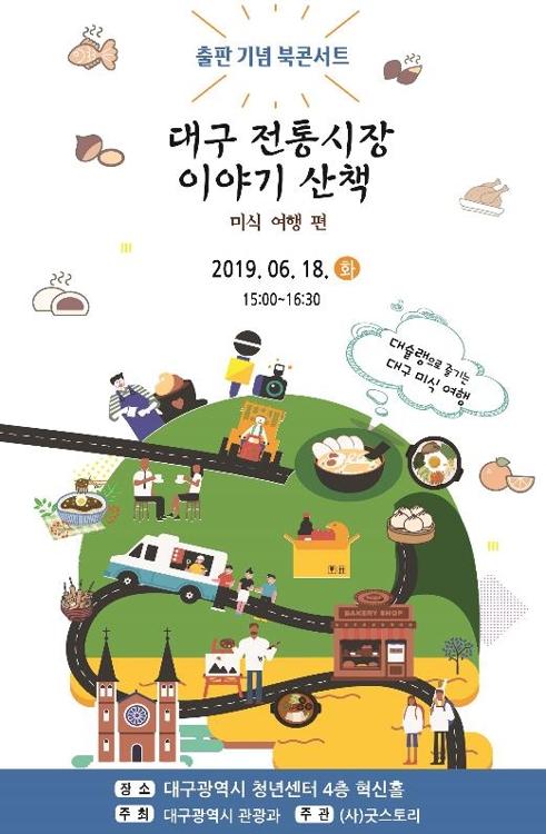 대구 전통시장의 특별한 맛…스토리북 출판기념 북콘서트