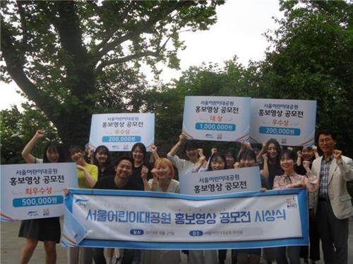 [게시판] 서울어린이대공원 영상공모전 수상작 7편 공개