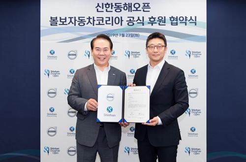 볼보자동차코리아, 신한동해오픈 공식 후원 협약