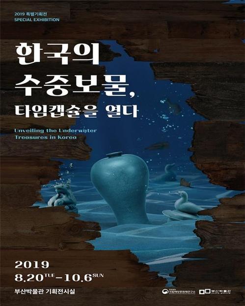 난파선 수중보물 480점 전시…부산박물관 특별기획전