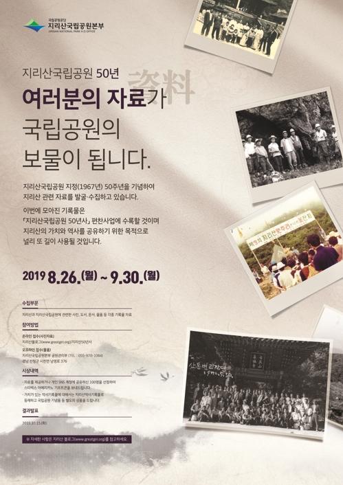 지리산 관련 문헌·사진 등 자료 수집합니다…국민참여이벤트