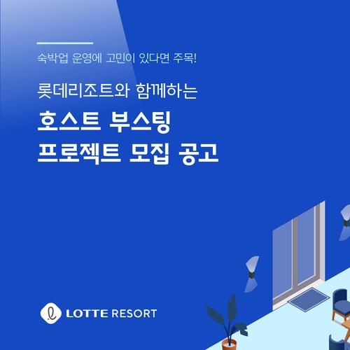 롯데리조트, 코로나19 직격탄 맞은 개인숙박업 무료 컨설팅