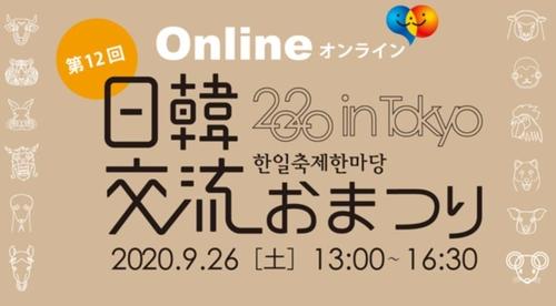 日 도쿄서 양국 시민 함께하는 온라인 한일축제한마당