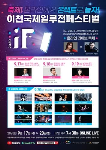온라인 환상여행 이천국제일루전페스티벌 17∼20일 개최