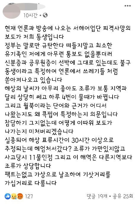 北 피격 공무원 형