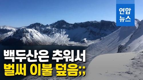 [영상] 10월인데 백두산은 벌써 겨울?…뽀얀 이불 덮은 천지 절경