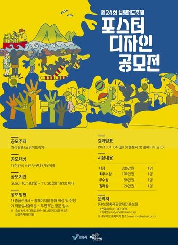 내년 보령머드축제 포스터 디자인 공모…대상에 300만원