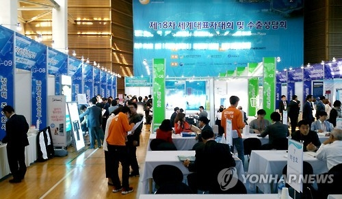 This file photo shows a trade fair organized by the World Federation of Korean Traders Association (World-OKTA) in Ulsan on April 24, 2016. (Yonhap)