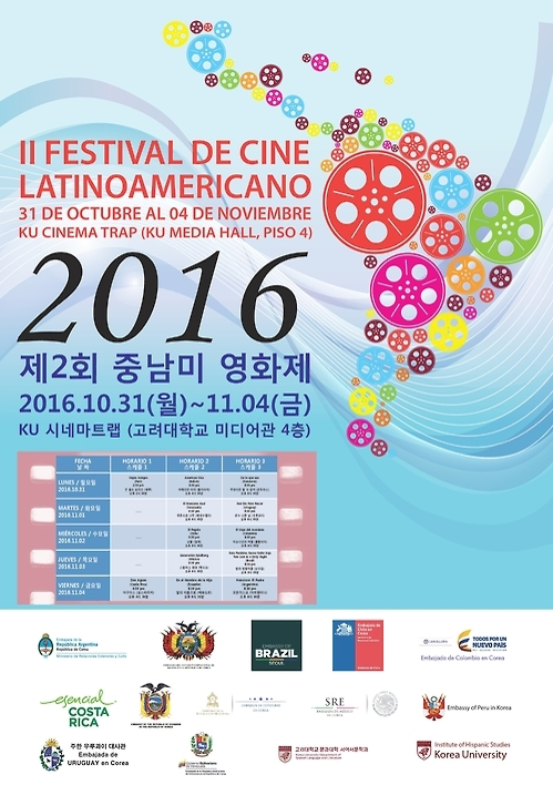 Latin American film festival to open in Seoul next week