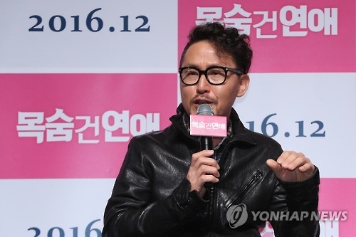 "South Korean film director Song Min-kyu addresses a press conference for his latest film ""Life Risking Romance,"" starring South Korean actors Ha Ji-won and Chun Jung-myoung and Taiwanese actor Chen Bolin, in central Seoul on Nov. 17, 2016. (Yonhap)"