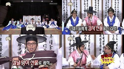 "This composite image captured from MBC TV shows Yoo Jae-suk (bottom L) and other stars appearing on the program ""Infinite Challenge."" (Yonhap)"