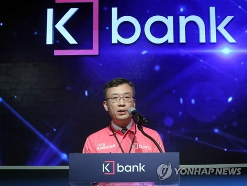 Shim Seong-hoon, head of K-Bank, speaks during a launching ceremony on April 3, 2017. (Yonhap)
