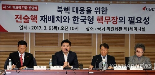 This photo, taken on March 9, 2017, shows a public forum at the National Assembly in Seoul on the need to arm South Korea with nuclear weapons. (Yonhap)