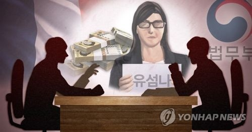 (LEAD) Woman linked to Sewol operator arrested in France - 1