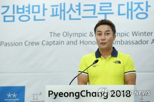 South Korean comedian Kim Byoung-man speaks at an event celebrating his 2018 PyeongChang Winter Games honorary ambassador appointment in Seoul on July 5, 2017. (Yonhap)