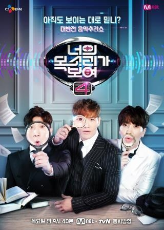 "A promotional image for Mnet's ""I Can See Your Voice"". (Yonhap)"