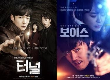 "This composite image shows promotional posters for TV series ""Tunnel""(L) and ""Voice"" both on OCN. (Yonhap)"