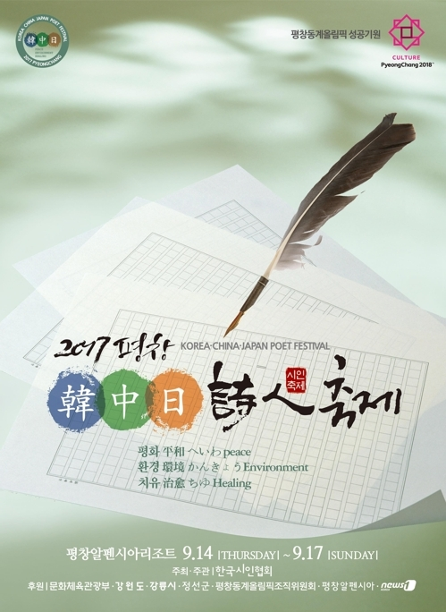 This photo, released by the Society of Korean Poets on Aug. 30, 2017, shows a poster of this year's poet festival of South Korea, China and Japan. (Yonhap)