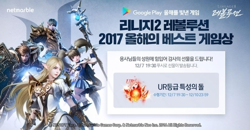 Lineage 2: Revolution given Google Play's 'Best Game of 2017' award - 1