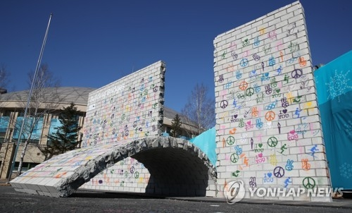 The Olympic Truce Wall is unveiled and shown on display at the PyeongChang Olympic Village on Feb. 5, 2018. (Yonhap)