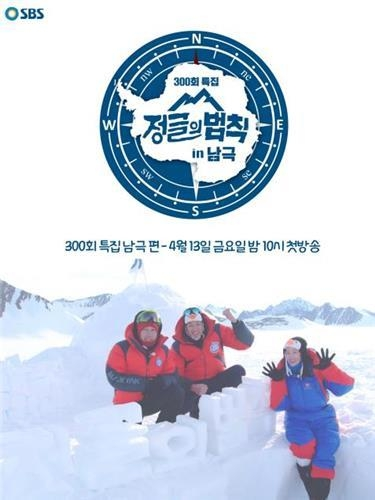 "A poster of ""Law of the Jungle in the Antarctic"" in this image provided by SBS. (Yonhap)"