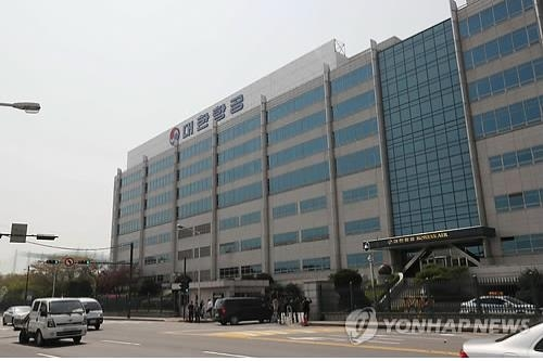 This file photo shows Korean Air's main office in southwestern Seoul. (Yonhap)