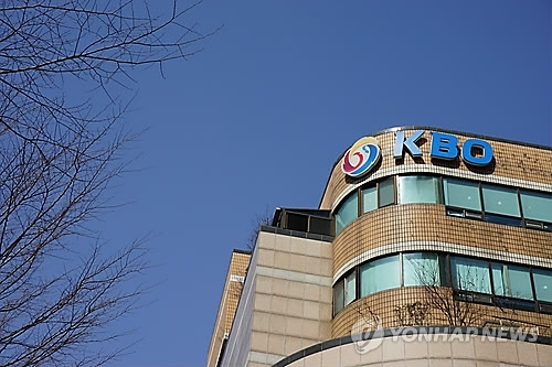 This undated file photo provided by the Korea Baseball Organization (KBO) shows the KBO's headquarters in Seoul. (Yonhap)