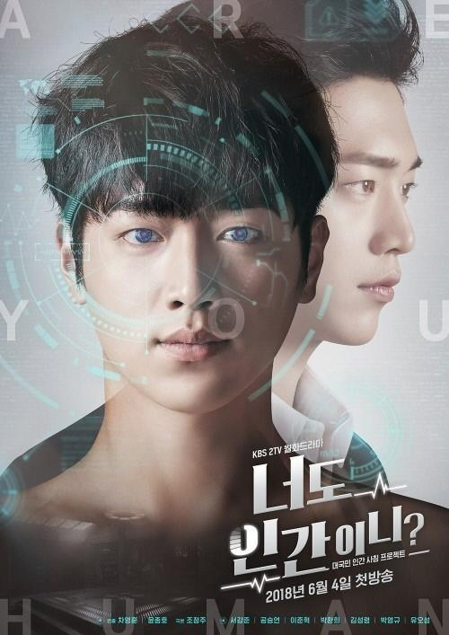 "The image provided by KBS 2TV shows a poster for ""Are You Human Too?"" (Yonhap)"