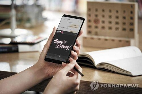Samsung Electronics Co.'s Galaxy Note 8 (Yonhap)