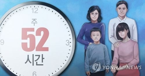 This image illustrates the new 52-hour maximum workweek. (Yonhap)