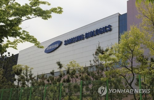Samsung BioLogics' corporate logo (Yonhap)