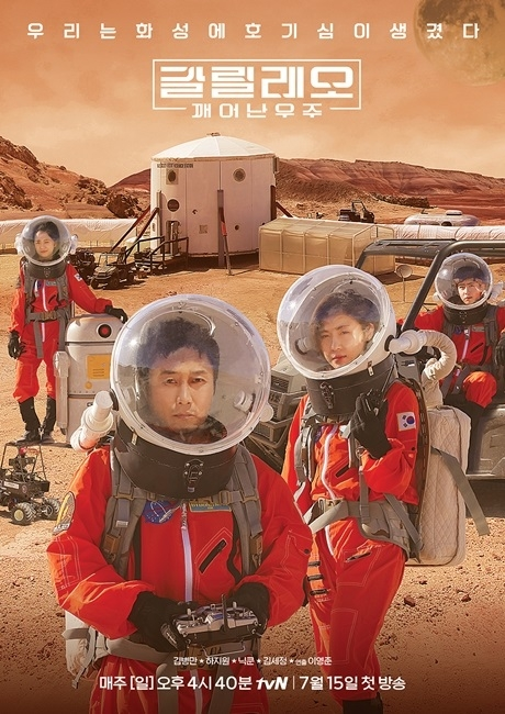 "A poster for ""Galileo: Awakened Universe"" in this image provided by tvN (Yonhap)"