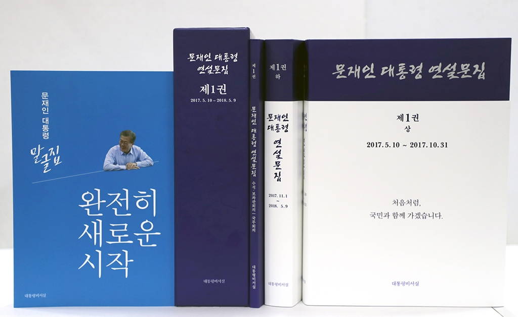 The photo provided by the presidential office Cheong Wa Dae shows copies of new books published by Cheong Wa Dae on Aug. 6, 2018 that contain President Moon Jae-in's speeches. (Yonhap)