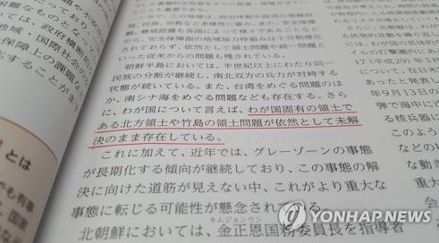 Japan's defense white paper includes Tokyo's repeated claim to South Korea's easternmost islets of Dokdo. (Yonhap)