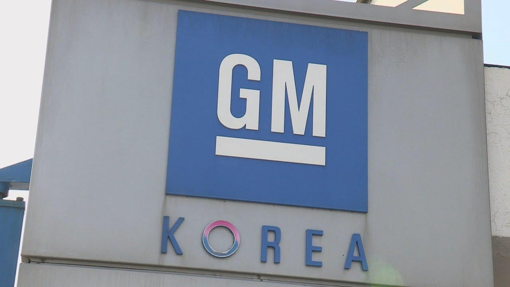 GM Korea union to vote on strike against R&D entity - 1