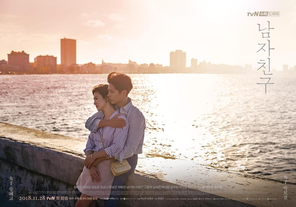 """This image provided by tvN shows the official poster for """"Encounter,"""" a new television series on the cable channel. (Yonhap)"""