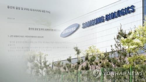 KRX reviewing Samsung BioLogics' fate on stock market