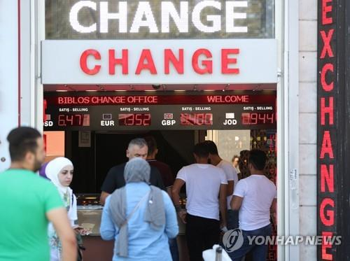 This undated file photo from EPA shows a money exchange shop in Istanbul. The shop has no relation with this story. (Yonhap)