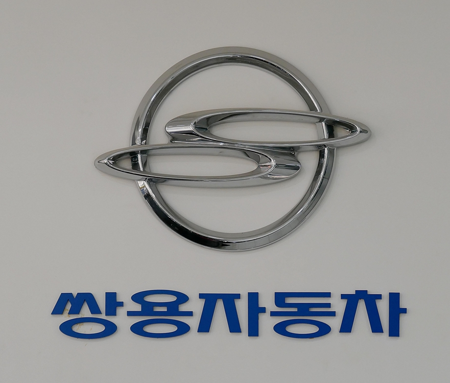 The corporate logo of SsangYong Motor Co. (Yonhap)