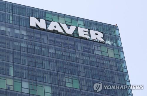 (LEAD) Naver's net down 17.4 pct in 2018 on increased costs