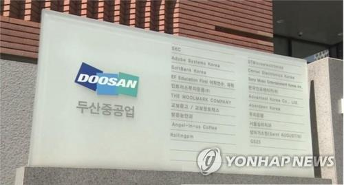 Doosan Heavy to raise 500 bln won via stock sale, sell non-core assets