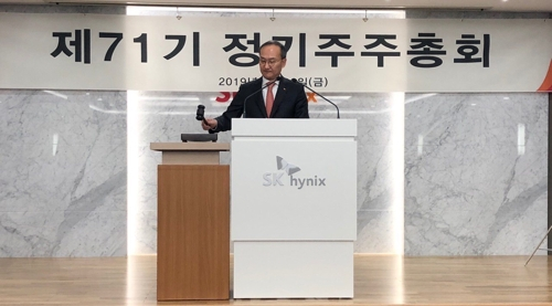 SK hynix expects tough times for memory chips in 2019