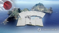 (4th LD) S. Korea denounces Japan for Dokdo claim in textbooks