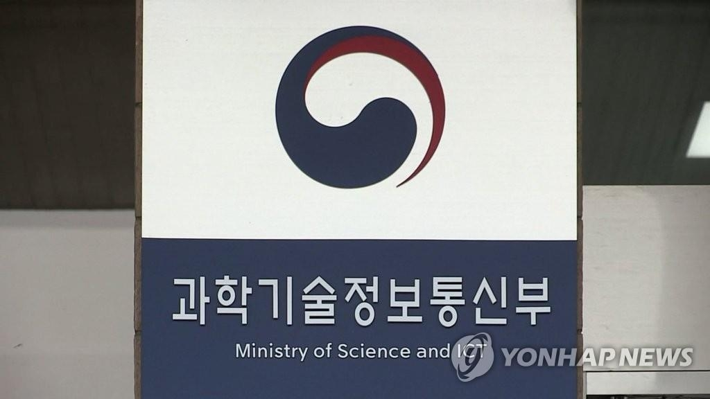 S. Korea, Russia to expand cooperation in cutting-edge nuclear tech - 1