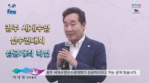 Celebs' video messages for Gwangju FINA championships relayed via Facebook