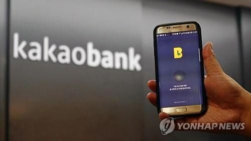 Kakao Bank's accounts surpass 10 mln 2 years after launch