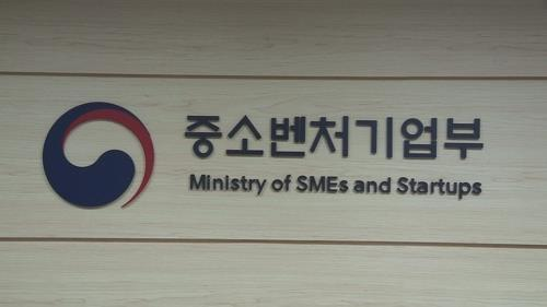The logo of the Ministry of Small and Medium-sized Enterprises and Startups (Yonhap)