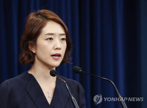 Cheong Wa Dae spokesperson Ko Min-jung speaks at a press briefing in this undated file photo. (Yonhap)