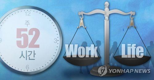 52-hour workweek reduces daily work hours by 40 minutes in Seoul's Gwanghwamun district: study - 1