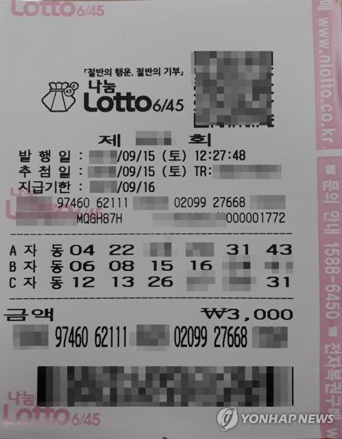 Unclaimed Lotto prizes top 260 bln won over 5 yrs - 1
